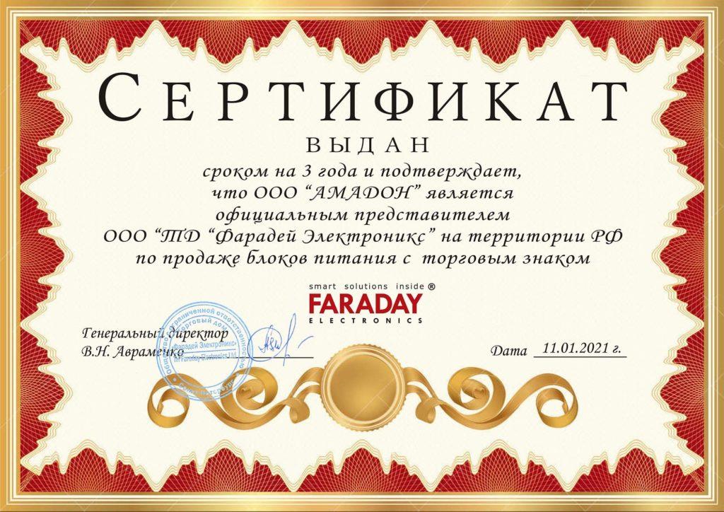 """Официальный представитель """"Фарадей Электроникс"""""""
