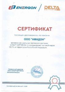 """ООО """"Амадон"""" - официальный партнер Delta Battery"""