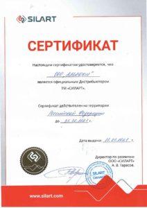 """ООО """"Амадон"""" - официальный дистрибьютор Silart"""