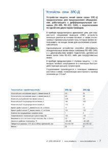 Устройства защиты линий связи ЗЛС-Д