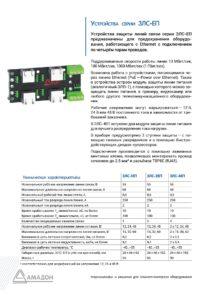 Устройства защиты линий Ethernet ЗЛС-ЕП