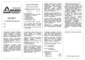 ТША121-ВЦ-30.40.21-ST-NSGate1-4-паспорт