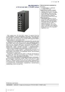 Промышленный коммутатор WI-PS310GF-I - даташит