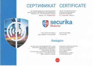 Сертификат участника выставки Securika Moscow 2021
