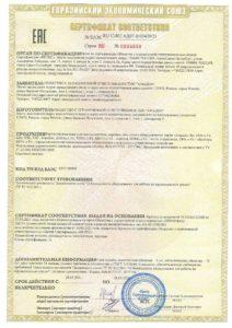 Сертификат соответствия КМ-КВ-ШМА-ТША-ШПТ-ПОМ-ОМ-ВКУ-Ex