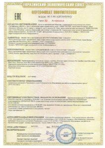 Сертификат соответствия КМ-ОМ-ШПТ-ШМА-Ex