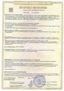 Сертификат соответствия ТША8Х-ШПТ до 13.06.24
